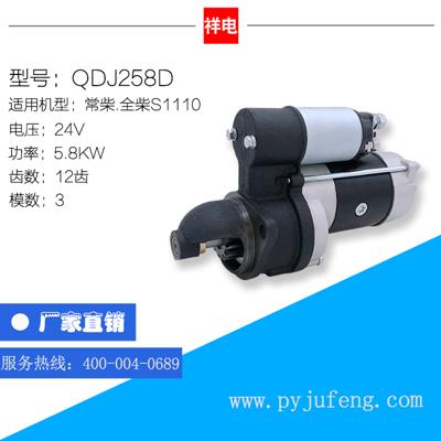 QDJ258D