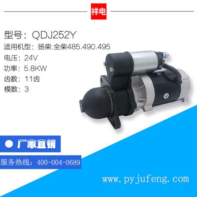 QDJ252Y
