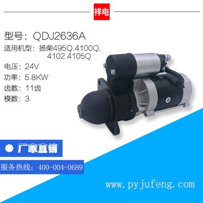QDJ2636A