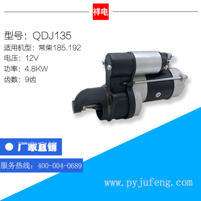 QDJ135