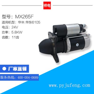MX265F