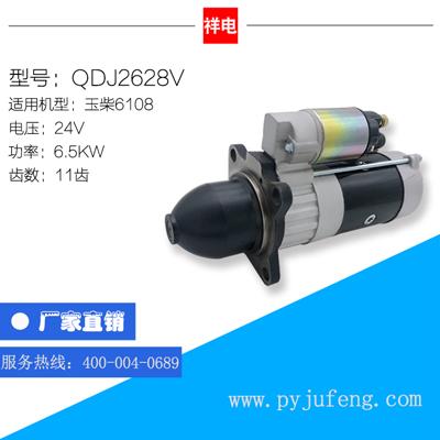 QDJ2628V