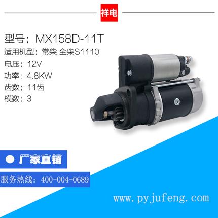 MX158D-11T