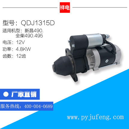 QDJ1315D