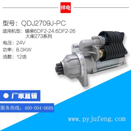QDJ2709J-PC