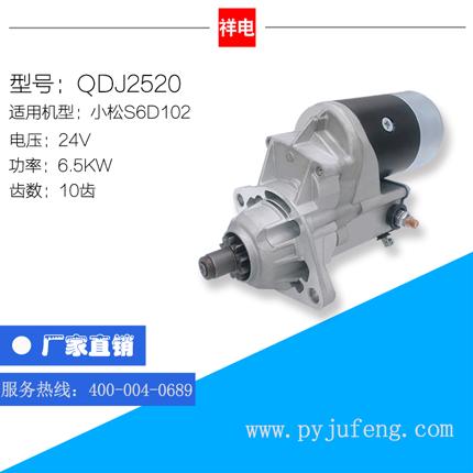QDJ2520 小松S6D102
