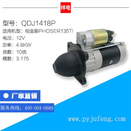QDJ1418P