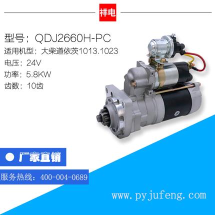 QDJ2660H-PC