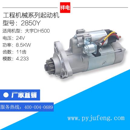 QDJ2850Y 大宇DH500