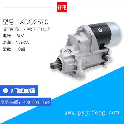 XDQ2520(电装款 小松S6D102)