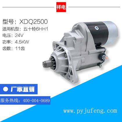 XDQ2500(电装款 五十铃6HH1)