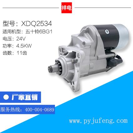 XDQ2534(电装款 五十铃6BG1)