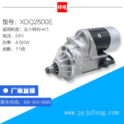 XDQ2500E(电装款 五十铃6HK1)