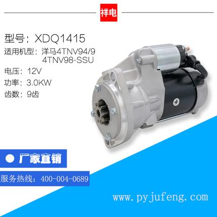 XDQ1415(洋马4TNV94)