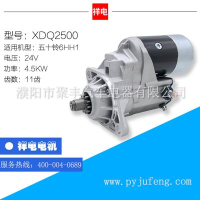 XDQ2500