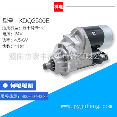 XDQ2500E