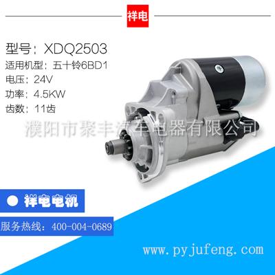XDQ2503