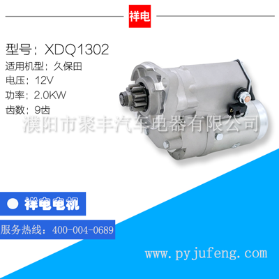 XDQ1302