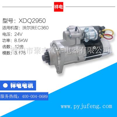 XDQ2950
