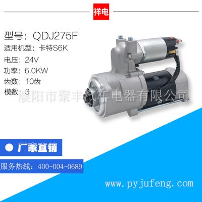 QDJ275F 卡特S6K