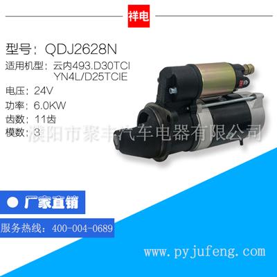 QDJ2628N