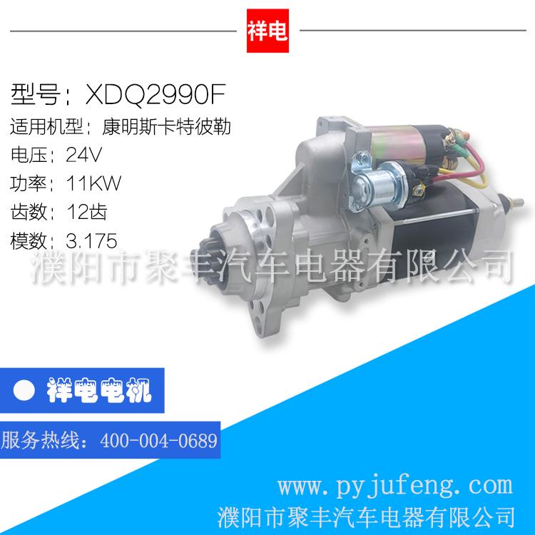 XDQ2990F (康明斯卡特彼勒)