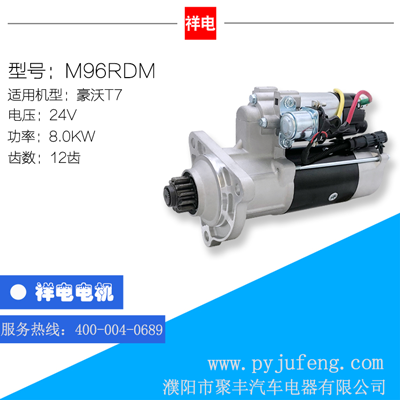 M96RDM(豪沃T7)