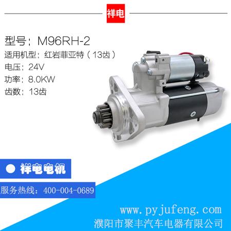 M96RH-2
