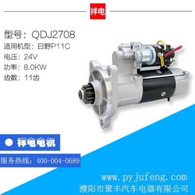 QDJ2708