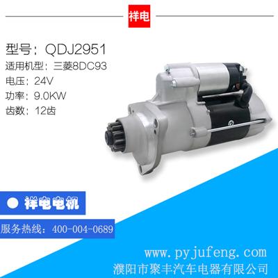 QDJ2951