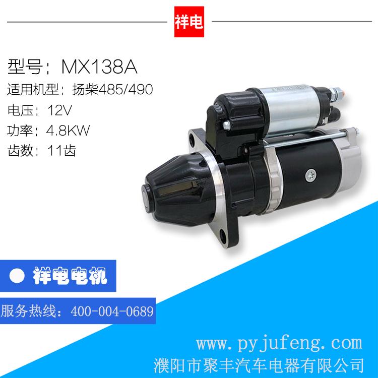 MX138A