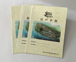 印刷书刊画册