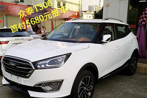 东莞众泰T300专卖店
