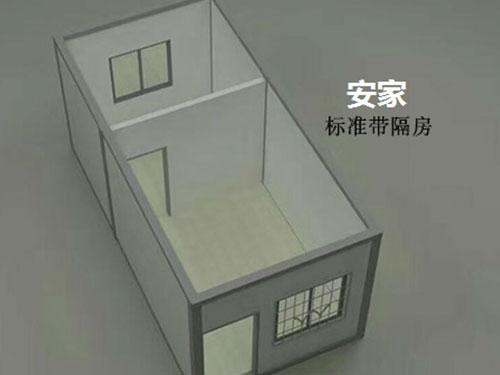 标准箱房带隔墙