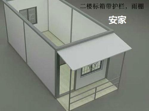 标准箱房带护栏、雨棚