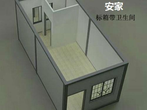 标准箱房带卫生间2