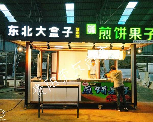 贵州售货亭