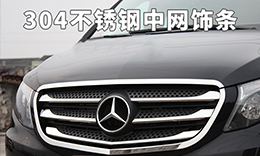 v260原厂款中网