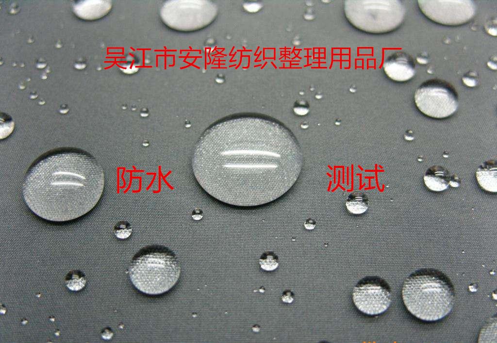 生態防水防油整理劑(碳六型)