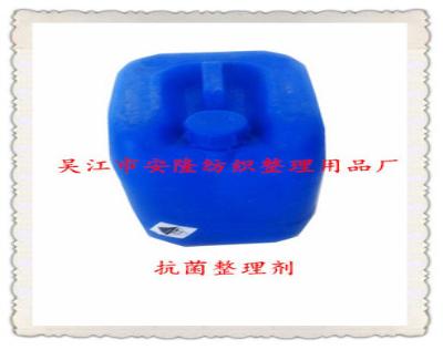 抗菌整理劑 AL-60