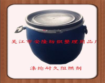 滌綸耐久阻燃劑