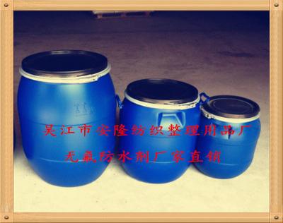 無氟防水劑(C01825)