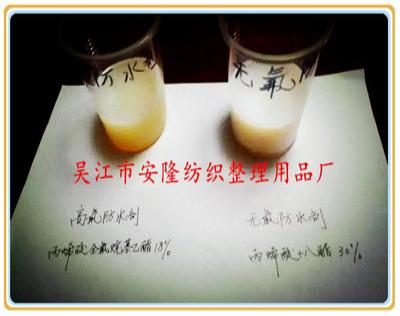 含氟防水��(C8370)
