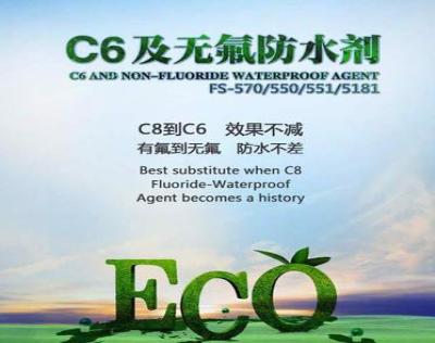 防水防油劑原液(碳六型)