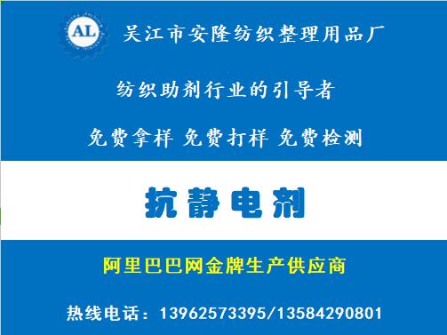 抗靜電整理劑