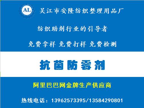 抗菌防黴劑
