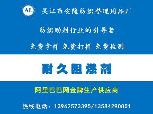 滌綸織物耐久阻燃劑