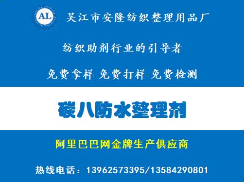防水防油劑