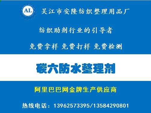 生态防水防油整理剂(碳六型)