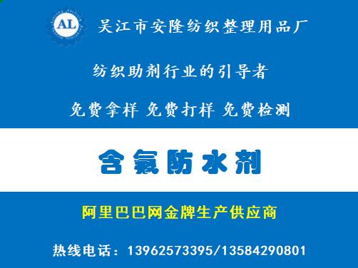 含氟防水剂 C622A